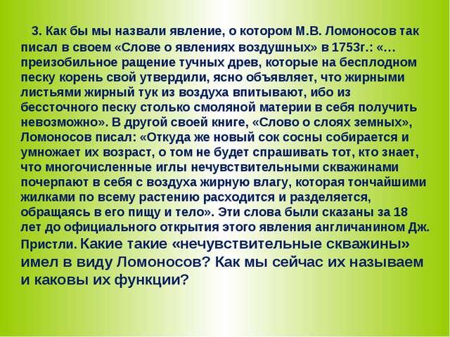 3. Как бы мы назвали явление, о котором М.В. Ломоносов так писал в своем «Сл...