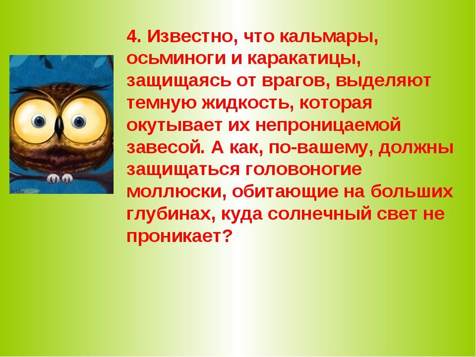 4. Известно, что кальмары, осьминоги и каракатицы, защищаясь от врагов, выдел...