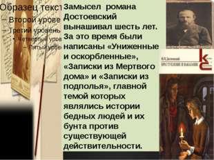 Замысел романа Достоевский вынашивал шесть лет. За это время были написаны «