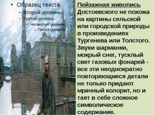 Пейзажная живопись Достоевского не похожа на картины сельской или городской