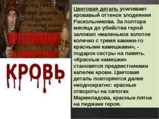 Цветовая деталь усиливает кровавый оттенок злодеяния Раскольникова. За полто