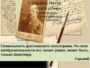 Гениальность Достоевского неоспорима. По силе изобразительности его талант р
