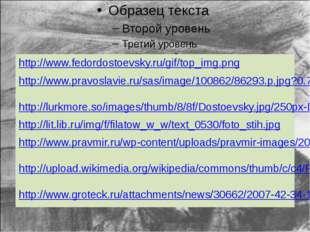 http://www.fedordostoevsky.ru/gif/top_img.png http://www.pravoslavie.ru/sas/