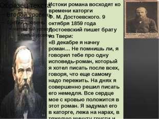 Истоки романа восходят ко времени каторги Ф. М. Достоевского. 9 октября 1859