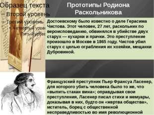 Прототипы Родиона Раскольникова Достоевскому было известно о деле Герасима Чи