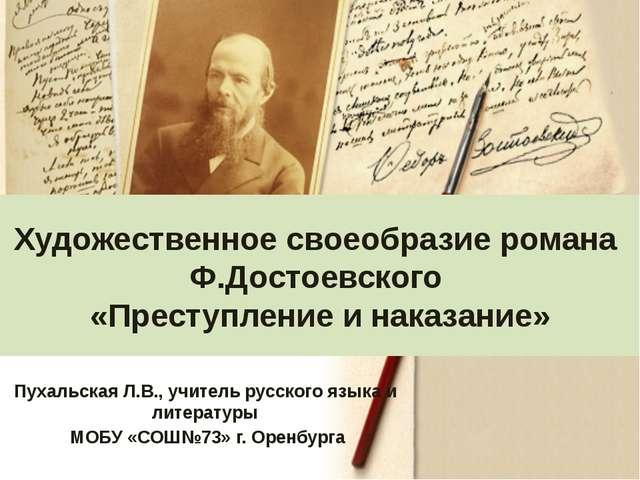 Художественное своеобразие романа Ф.Достоевского «Преступление и наказание» П...