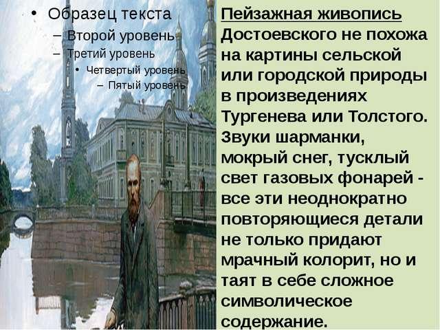 Пейзажная живопись Достоевского не похожа на картины сельской или городской...