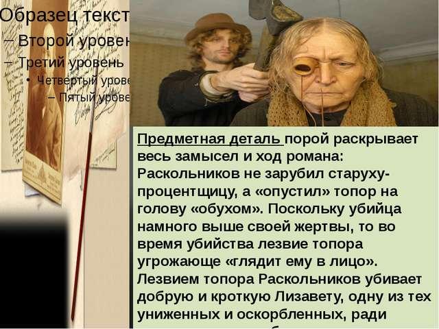 Предметная деталь порой раскрывает весь замысел и ход романа: Раскольников н...