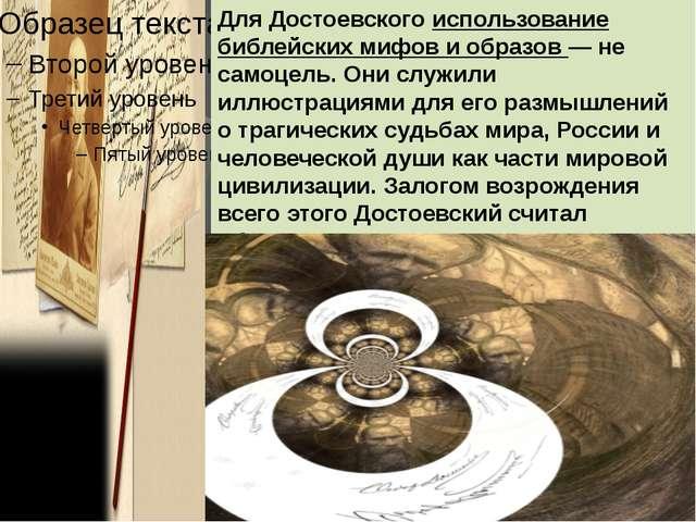 Для Достоевского использование библейских мифов и образов — не самоцель. Они...