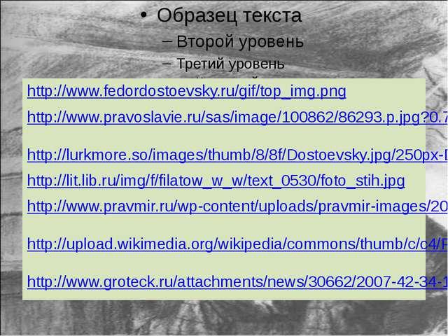 http://www.fedordostoevsky.ru/gif/top_img.png http://www.pravoslavie.ru/sas/...