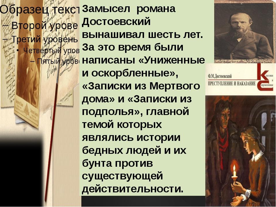 Замысел романа Достоевский вынашивал шесть лет. За это время были написаны «...