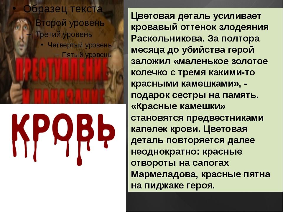 Цветовая деталь усиливает кровавый оттенок злодеяния Раскольникова. За полто...