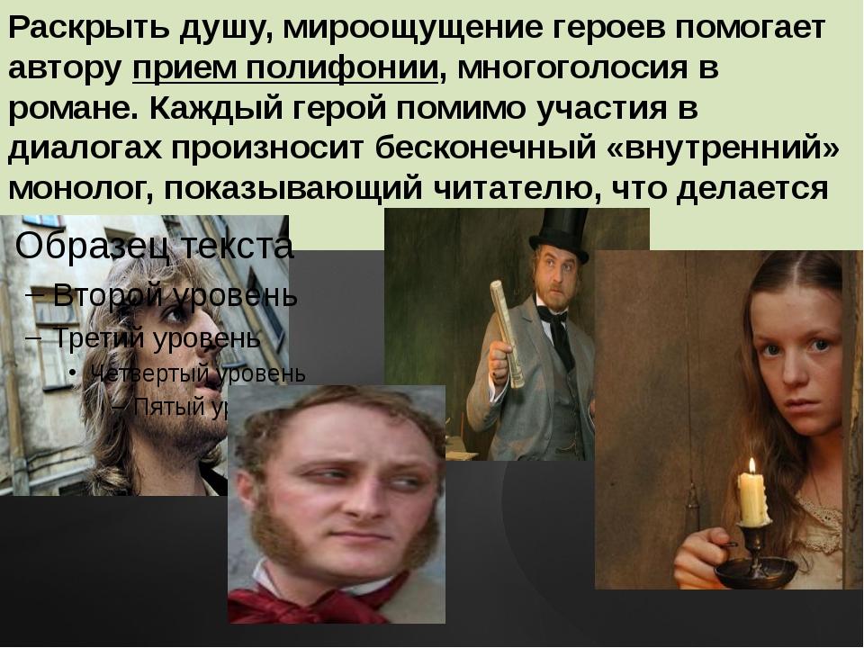 Раскрыть душу, мироощущение героев помогает автору прием полифонии, многогол...
