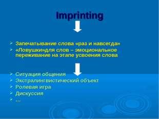 Imprinting Запечатывание слова «раз и навсегда» «Ловушки»для слов – эмоционал