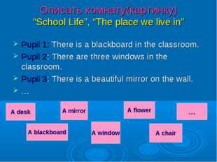 """Описать комнату(картинку) """"School Life"""", """"The place we live in"""" Pupil 1: Ther"""