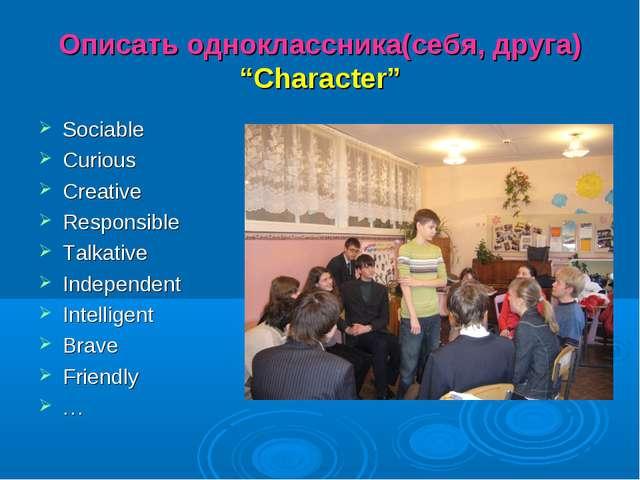 "Описать одноклассника(себя, друга) ""Character"" Sociable Curious Creative Resp..."