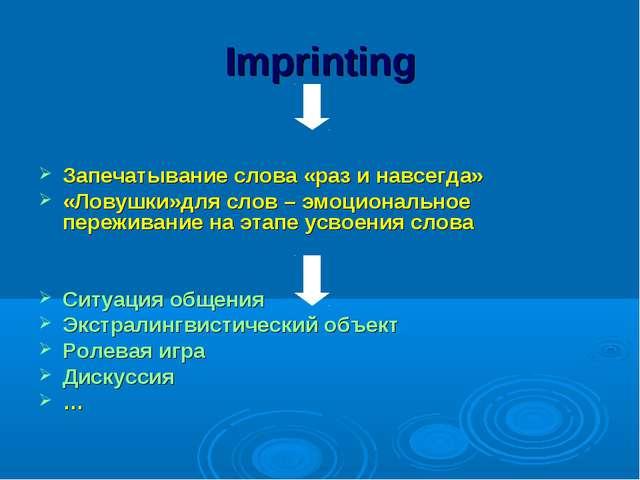 Imprinting Запечатывание слова «раз и навсегда» «Ловушки»для слов – эмоционал...