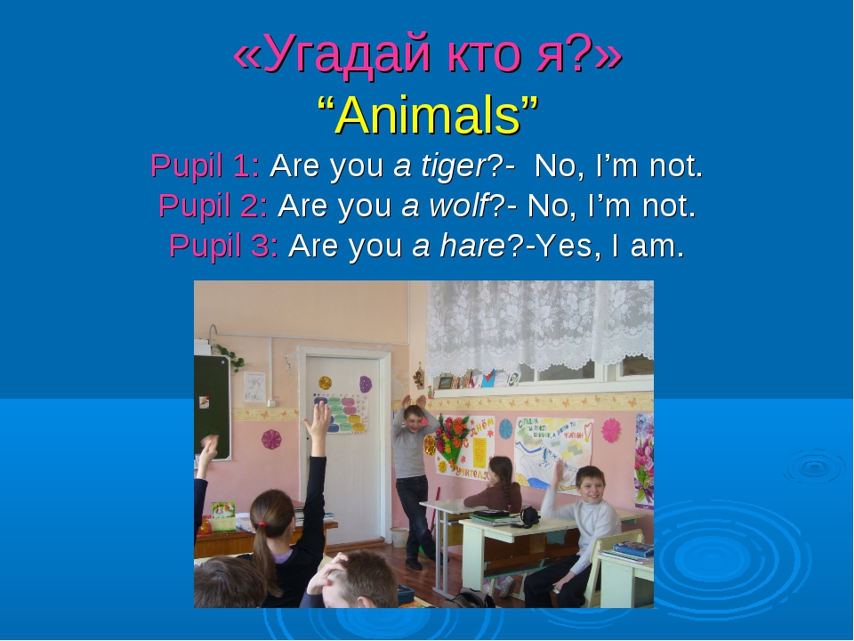 """«Угадай кто я?» """"Animals"""" Pupil 1: Are you a tiger?- No, I'm not. Pupil 2: Ar..."""
