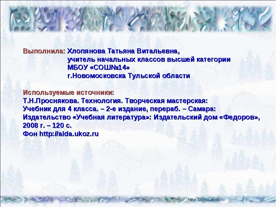 Выполнила: Хлопянова Татьяна Витальевна, учитель начальных классов высшей кат...