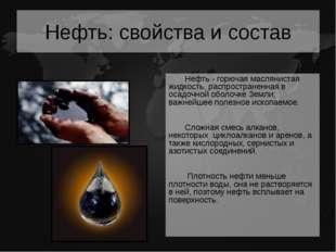 Способы транспортировки нефти