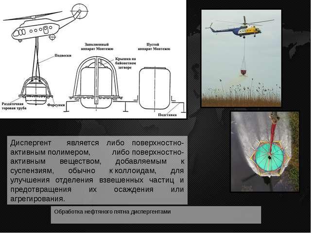 Предупреждение и ликвидация аварийных разливов нефти и нефтепродуктов. - М.:...