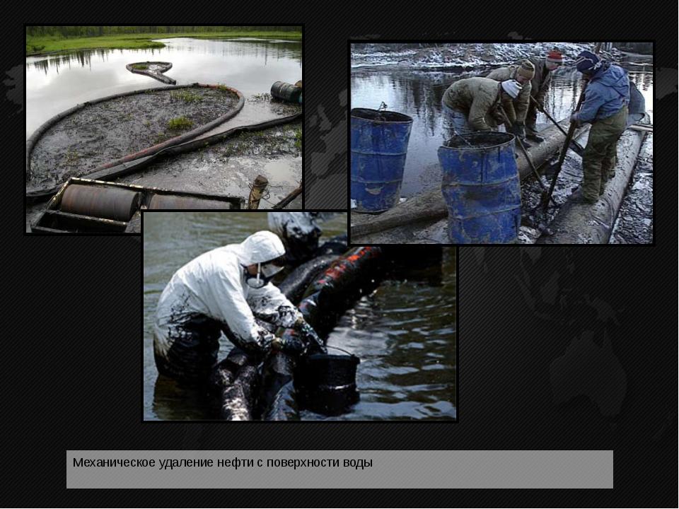 Обработка нефтяного пятна диспергентами Диспергент является либо поверхностно...