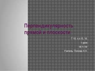 Перпендикулярность прямой и плоскости Г-10. п.п.15, 16. 1 урок 18.11.14г Учит