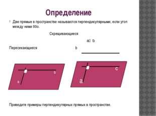 Определение Две прямые в пространстве называются перпендикулярными, если угол