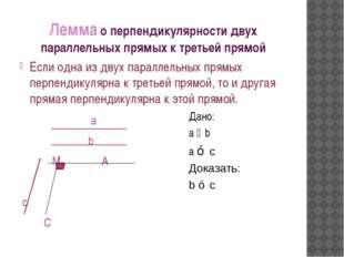 Лемма о перпендикулярности двух параллельных прямых к третьей прямой Если одн
