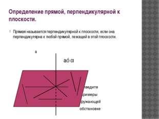Определение прямой, перпендикулярной к плоскости. Прямая называется перпендик