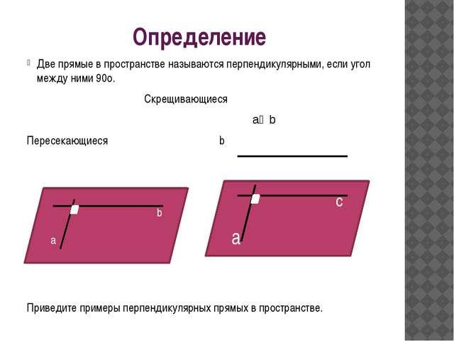 Определение Две прямые в пространстве называются перпендикулярными, если угол...