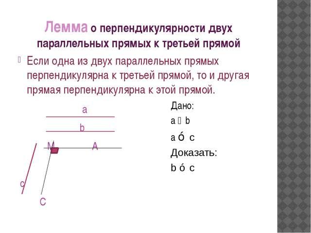 Лемма о перпендикулярности двух параллельных прямых к третьей прямой Если одн...