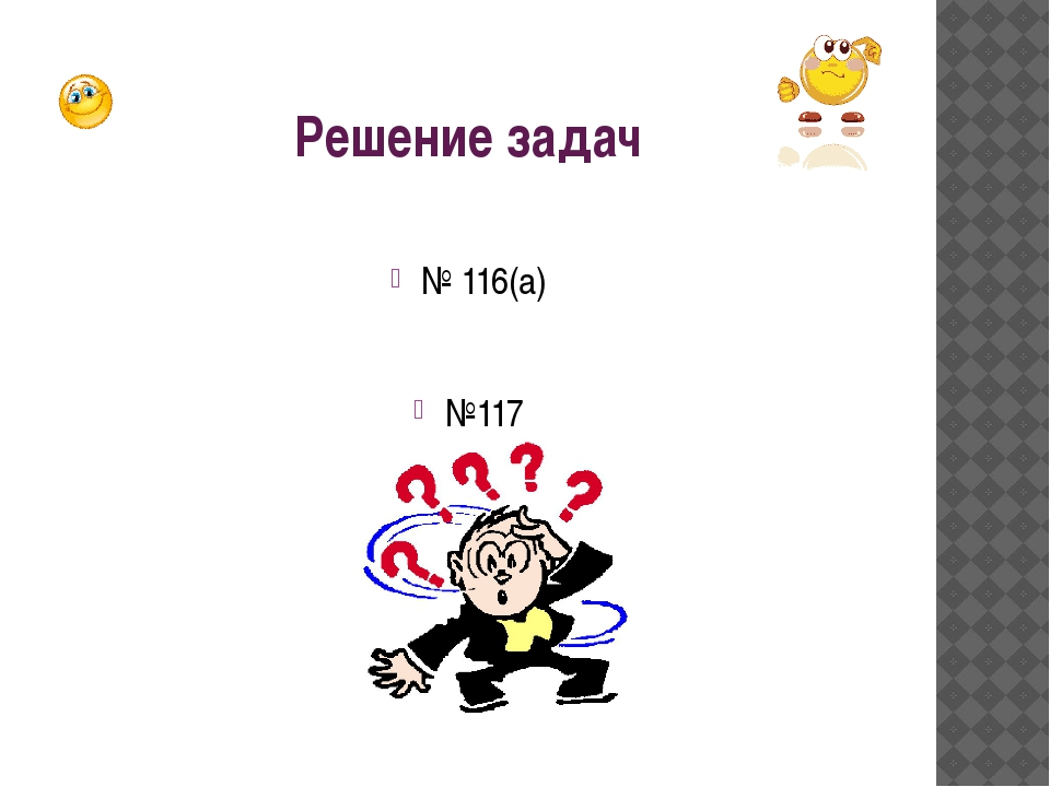 Решение задач № 116(а) №117