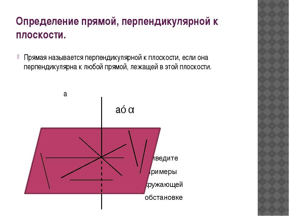 Определение прямой, перпендикулярной к плоскости. Прямая называется перпендик...
