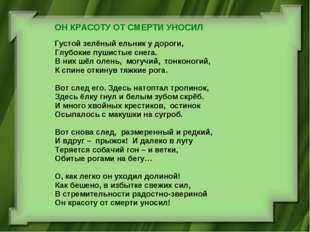 ОН КРАСОТУ ОТ СМЕРТИ УНОСИЛ Густой зелёный ельник у дороги, Глубокие пушис