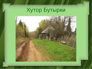 Хутор Бутырки