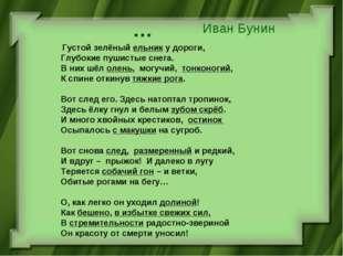 Иван Бунин * * * Густой зелёный ельник у дороги, Глубокие пушистые снега.