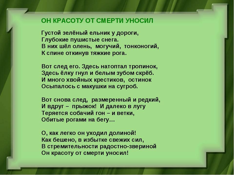 ОН КРАСОТУ ОТ СМЕРТИ УНОСИЛ Густой зелёный ельник у дороги, Глубокие пушис...
