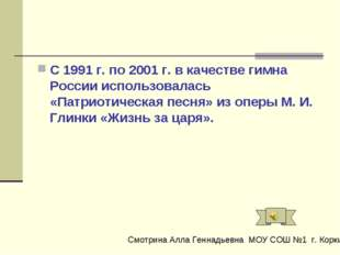 С 1991 г. по 2001 г. в качестве гимна России использовалась «Патриотическая п