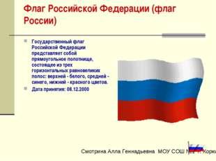 Флаг Российской Федерации (флаг России) Государственный флаг Российской Федер