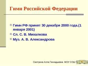 Гимн Российской Федерации Гимн РФ принят 30 декабря 2000 года.(1 января 2001)