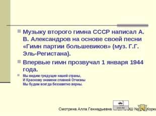 Музыку второго гимна СССР написал А. В. Александров на основе своей песни «Ги