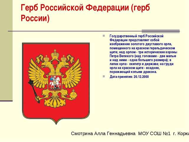 Герб Российской Федерации (герб России) Государственный герб Российской Федер...
