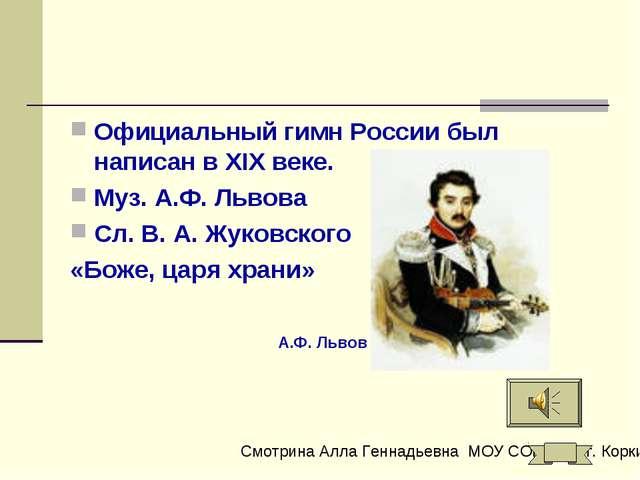 Официальный гимн России был написан в XIX веке. Муз. А.Ф. Львова Сл. В. А. Жу...