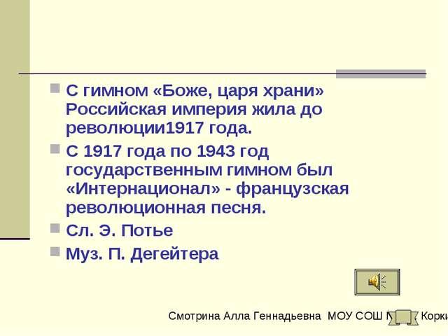 С гимном «Боже, царя храни» Российская империя жила до революции1917 года. С...