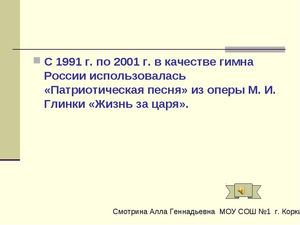 С 1991 г. по 2001 г. в качестве гимна России использовалась «Патриотическая п...