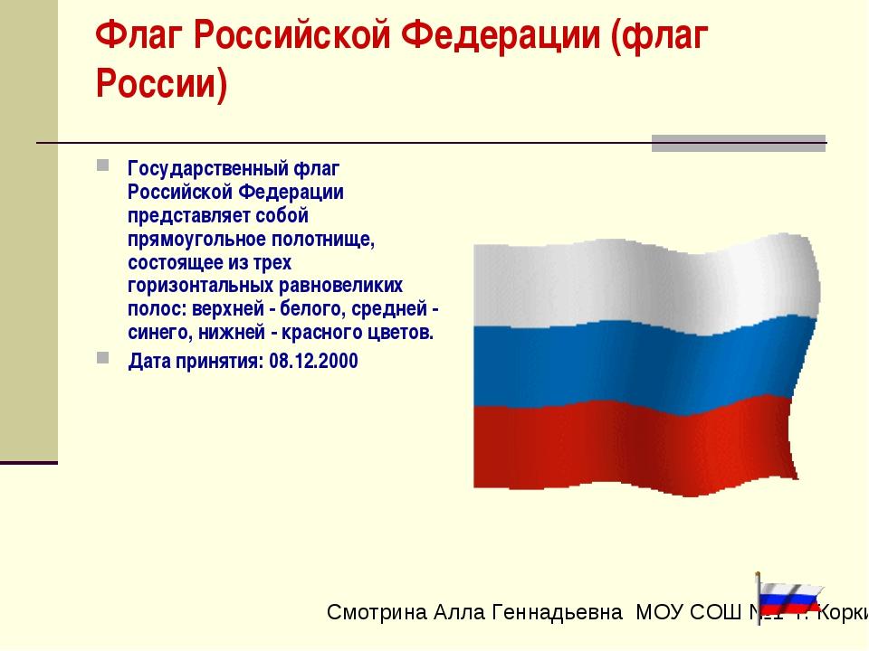 Флаг Российской Федерации (флаг России) Государственный флаг Российской Федер...