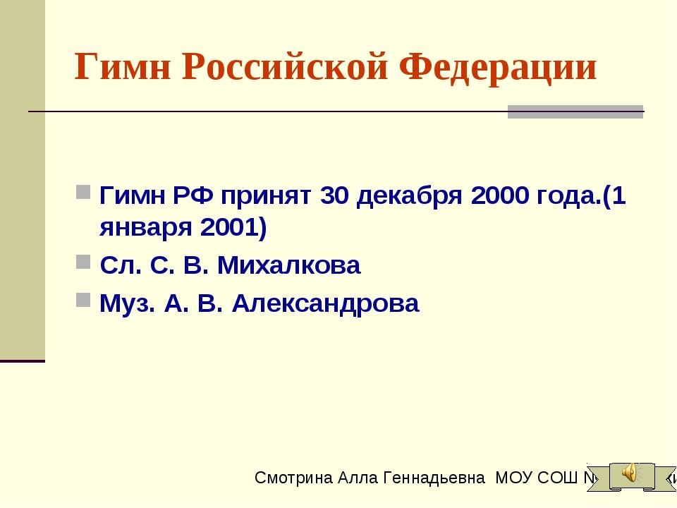 Гимн Российской Федерации Гимн РФ принят 30 декабря 2000 года.(1 января 2001)...
