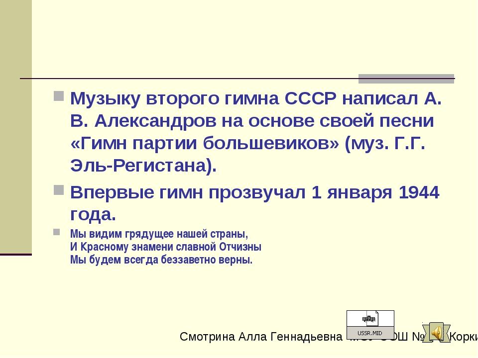 Музыку второго гимна СССР написал А. В. Александров на основе своей песни «Ги...