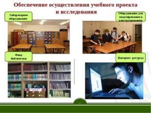 Обеспечение осуществления учебного проекта и исследования Лабораторное оборуд